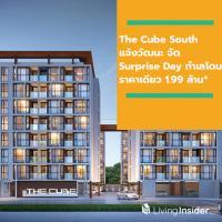 The Cube South แจ้งวัฒนะ จัด Surprise Day ทำเลโดน ราคาเดียว 1.99 ล้าน*