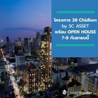 โครงการ 28 Chidlom คอนโดฯ Limited Luxury Collection by SC Asset พร้อม OPEN HOUSE 7-8 กันยายนนี้
