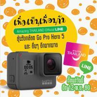 เป็นเพื่อนกับ ททท. Amazing THAILAND Official LINE ลุ้นรับ Go Pro!