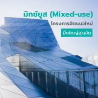 มิกซ์ยูส (Mixed-use) โครงการฮิตแนวใหม่ ยิ่งใหญ่สุดจัด