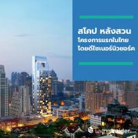 """""""สโคป หลังสวน"""" โครงการแรกในไทย โดยดีไซเนอร์ผู้ออกแบบคอนโดที่แพงที่สุดของนิวยอร์ค"""