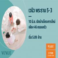 เอสซี แอสเสท ขอแนะนำบ้านโครงการใหม่ VENUE พระราม5-3