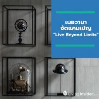 """เนอวานา จัดแคมเปญ """"Live Beyond Limits"""" ให้ลูกค้าเป็นเจ้าของบ้านเนอวานาได้ง่าย ๆ กับ บ้านเดี่ยว ทาวน์โฮม โฮมออฟฟิศ ที่มีดีไซน์ที่แตกต่าง 8 ทำเลคุณภาพติดถนนใหญ่"""