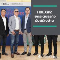 HBEX#2 ยกระดับธุรกิจรับสร้างบ้าน มองไปข้างหน้าอย่างมืออาชีพ