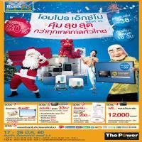 HomePro Expo ครั้งที่ 25  คุ้ม สุข สุด กว่าทุกเทศกาลทั่วไทย  17-26 มี.ค. นี้ อิมแพค เมืองทองธานี