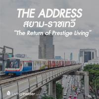 The Address สยาม-ราชเทวี  The Return of Prestige Living​