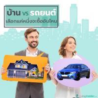 บ้าน VS รถยนต์ เลือกแค่หนึ่งจะซื้ออันไหน