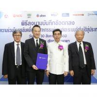 โฮมโปร ร่วมลงนามบันทึกข้อตกลง รวมพลังการขับเคลื่อนอุตสาหกรรมหุ่นยนต์ และระบบอัตโนมัติ สู่ประเทศไทย 4.0
