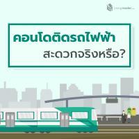 คอนโดติดรถไฟฟ้า สะดวกจริงหรือ?