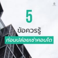 5 ข้อควรรู้ ก่อนปล่อยเช่าคอนโด