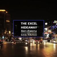 The Excel Hideaway รัชดา-ห้วยขวาง คุ้มไม่คุ้ม ตัดสินกันเอง