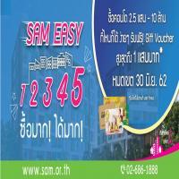 SAM ออกโปรโมชั่นใหม่ SAM Easy 1 2 3 4 5