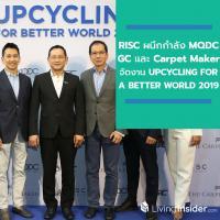 RISC ผนึกกำลัง MQDC GC และ Carpet Maker จัดงาน UPCYCLING FOR A BETTER WORLD 2019 ตอกย้ำแนวคิด Sustainnovation