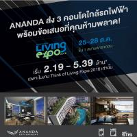 "ANANDA ส่ง 3 คอนโดติดรถไฟฟ้า ในงาน ""Think of living Expo 2016"""
