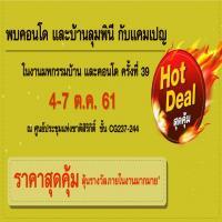 LPN Hot Deal สุดคุ้ม งานมหกรรมบ้านและคอนโด ครั้งที่ 39 ลดสูงสุด 9 หมื่นบาท