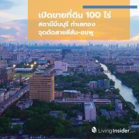 เปิดขายที่ดิน 100 ไร่ สถานีมีนบุรี ทําเลทองจุดตัดสายสีส้ม-ชมพู