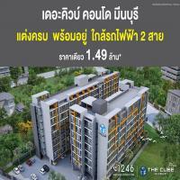 The Cube Plus Minburi คอนโดพร้อมอยู่จัดเซตของขวัญ ราคาเดียว 1.49 ล้าน*