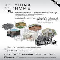 เอสซีจี ชวนเจ้าของบ้านมาเติมความคิดสร้างสรรค์ พร้อมช้อปนวัตกรรมวัสดุก่อสร้างราคาพิเศษ