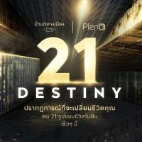 21 DESTINY ตอบโจทย์ทุกรูปแบบชีวิตในฝัน ที่จะเปลี่ยนชีวิตคุณ....