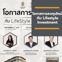 โอกาสการลงทุนใหม่ กับ Lifestyle Investment
