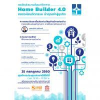 Home Builder 4.0:ถอดรหัสนวัตกรรมนำคุณค่าสู่ธุรกิจ