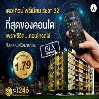 The Cube Premium Ratchada 32 ขานรับ EIA APPROVED เดินแผนก่อสร้าง
