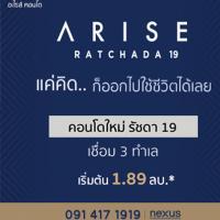 Arise Ratchada 19 จัด VIP DAY 16 ธ.ค.นี้ โอกาสครั้งสำคัญที่จะได้เป็นเจ้าของคอนโด