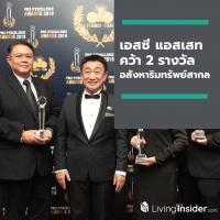 เอสซี แอสเสท คว้า 2 รางวัลอสังหาริมทรัพย์สากล FIABCI-Thai PRIX D'EXCELLENCE AWARDS 2019