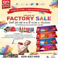 """LANDMARK Factory Sale"" มหกรรมสินค้าราคาโรงงานถูกที่สุดในรอบปี"