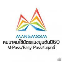 คมนาคมใช้บัตรแมงมุมต้นปี60 M-Pass/Easy Passเริ่มตุลานี้