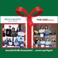 นัมเบอร์วันเฮ้าส์ซิ่ง ดิเวลลอปเม้นท์ มอบความสุขให้ลูกค้า BLUE LAGOON 2 และ THE ONE bangna