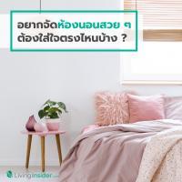 อยากจัดห้องนอนสวย ๆ ต้องใส่ใจตรงไหนบ้าง ?