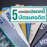 5 เทคนิคปลดหนี้บัตรเครดิตที่ควรรู้