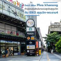 Don't Miss Phra khanong New Location of Next Gen ทำเลคนรุ่นใหม่ที่มาแรงที่สุดในสุขุมวิท และคอนโดขวัญใจคนเมือง IDEOสุขุมวิท-พระราม4