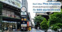 Don't Miss Phra khanong New Location of Next Gen ทำเลคนรุ่นใหม่ที่มาแรงที่สุดในสุขุมวิท และคอนโ...