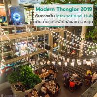 Modern Thonglor ทองหล่อในปี 2019 กับการเป็น International Hub เติมเต็มทุกไลฟ์สไตล์และการลงทุน