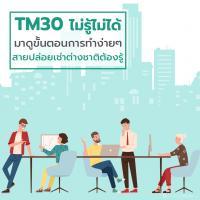 TM30 online (ตม.30) ออนไลน์ ไม่รู้ไม่ได้ มาดูขั้นตอนการทำง่ายๆ ที่สายปล่อยเช่าต่างชาติต้องรู้
