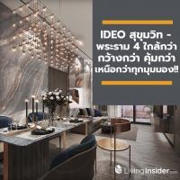 IDEO สุขุมวิท - พระราม 4 ใกล้กว่า กว้างกว่า คุ้มกว่า เหนือกว่าทุกมุมมอง!!!