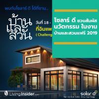 โซลาร์ ดี ชวนสัมผัสนวัตกรรมพลังงานสะอาดเพื่อทุกคน ในงานบ้านและสวนแฟร์ 2019