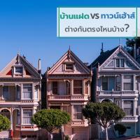 บ้านแฝด VS ทาวน์เฮ้าส์ ต่างกันตรงไหนบ้าง?