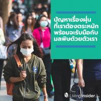 ปัญหาเรื่องฝุ่น ที่เราต้องตระหนัก พร้อมจะรับมือกับมลพิษด้วยตัวเรา