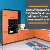 """แกรนด์โฮมเปิดตัวนวัตกรรมชุดครัว """"THE COMMON kitchen"""" ครั้งแรก ในงานบ้านและสวนแฟร์ 2019"""