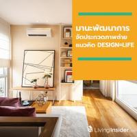มานะพัฒนาการ จัดประกวดภาพถ่ายแนวคิด DESIGN=LIFE สะท้อนการออกแบบที่ทำให้ใช้ชีวิตได้อย่างลงตัว