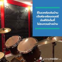 Living Space ห้องซ้อมดนตรีในบ้าน รีโนเวทห้องในบ้านเป็นห้องซ้อมดนตรี มันส์ได้เต็มที่ไม่รบกวนข้างบ้าน