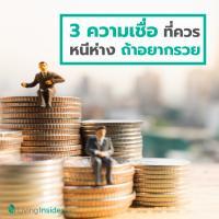3 ความเชื่อที่ควรหนีห่าง ถ้าอยากรวย