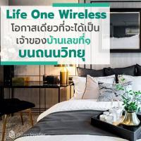 Life One Wireless #ห้ามพลาด โอกาสหนึ่งเดียวในชีวิตที่คนทั่วไปจะได้เป็น