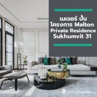 เมเจอร์ ปั้นโครกงาร Malton Private Residence Sukhumvit 31 สวยจนติดโผ 1 ใน 16 โครงการหรูของภูมิภาคเอเชียแปซิฟิค