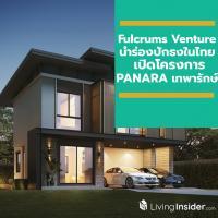 Fulcrums Ventures กลุ่มทุนรายใหญ่สิงคโปร์สวนกระแสอสังหาฯ ขาลง นำร่องปักธงในไทย เปิดโครงการ PANARA เทพารักษ์