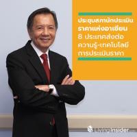 ประชุมสภานักประเมินราคาแห่งอาเซียน 8 ประเทศสมาชิกส่งต่อความรู้-เทคโนโลยีการประเมินราคา พร้อมตั้งวงเสวนา มาตรฐานและกฎหมายวิชาชีพการประเมินที่ประเทศไทยควรต้องเร่งผลักดัน เริ่มวันที่ 20-22 ตุลาคมนี้ ที่โรงแรมดุสิตธานี พัทยา