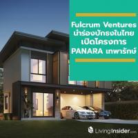 Fulcrum Ventures กลุ่มทุนรายใหญ่สิงคโปร์สวนกระแสอสังหาฯ ขาลง นำร่องปักธงในไทย เปิดโครงการ PANARA เทพารักษ์